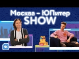 Москва — ЮПитер. Выпуск 6