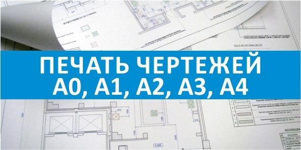 Печать чертежей Омск. Широкоформатная печать.