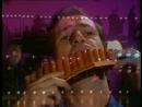 James Last ( Georghe Zamfir) - Einsamer Hirte (Одинокий пастух) 1977.Оркестр Джеймс Ласта и Георге Замфир - пан-флейта.