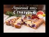 Чернично-лимонный кекс [Рецепты Bon Appetit]