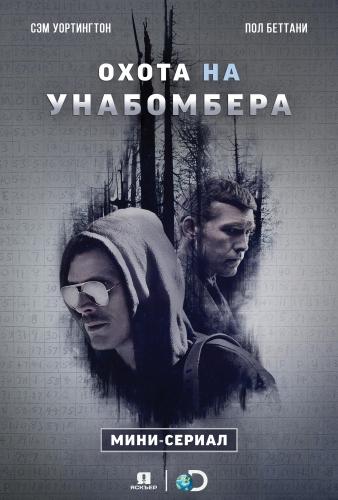 Охота на Унабомбера 1 сезон 1-8 серия Jaskier | Manhunt: Unabomber