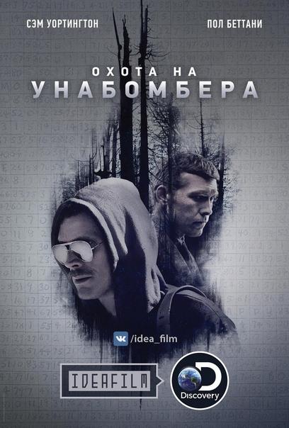 Охота на Унабомбера 1 сезон 1-8 серия IdeaFilm | Manhunt: Unabomber