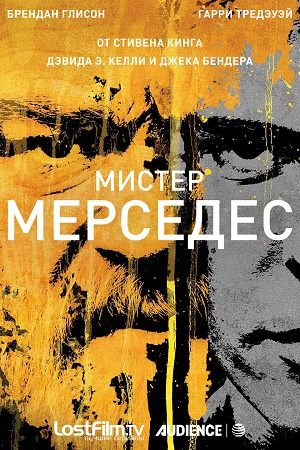 Мистер Мерседес 1 сезон 9 серия LostFilm | Mr. Mercedes