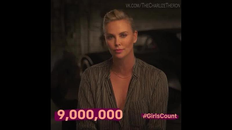 GirlsCount Шарлиз Терон поддерживает акцию в поддержку образования для девочек ( » Freewka.com - Смотреть онлайн в хорощем качестве