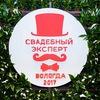 """Свадебная школа-выставка """"СвадебныйЭксперт 2018"""""""