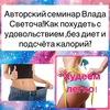 Авторский Семинар Влада Светоча «Как похудеть с