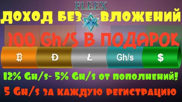 📌 Супер Проект Fleex 🎁 Бонус - 100 Gh/s ➡Подробнее: https://vk.com/wa