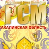 Российский Союз Молодежи Сахалинской области
