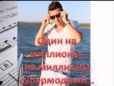 Саша Немо, С Днём Рождения!)))