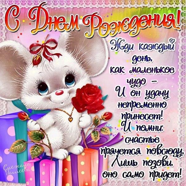Поздравления с днем рождения влады