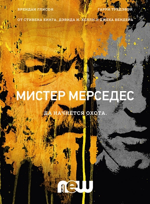 Мистер Мерседес 1 сезон 9 серия NewStudio | Mr. Mercedes