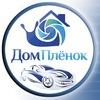 Дом Плёнок / Тонировка / Автовинил
