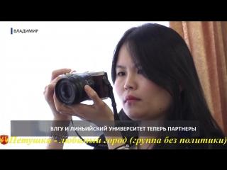 Владимирские студенты будут стажироваться в китайском университете