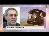 Михаил Леонтьев. Встреча Путина с Киссинджером_ почему не поладят Россия и Амери