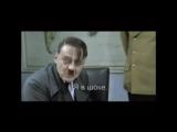 Я в шоке. Гитлер на случай вп