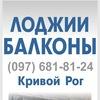 Кривой Рог: РЕМОНТ БАЛКОНА и ЛОДЖИИ, остекление