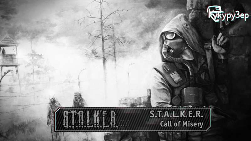 S.T.A.L.K.E.R. Call of Misery 15 29.05.17