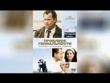 Проблеск гениальности (2008) | Flash of Genius