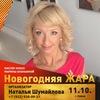 Natalya Shumaylova