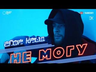 Егор Крид - Не могу (премьера клипа, 2017)