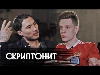Скриптонит - большое откровенное интервью - вДудь