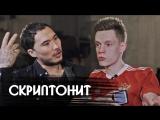 Скриптонит - большое откровенное интервью - вДудь #17