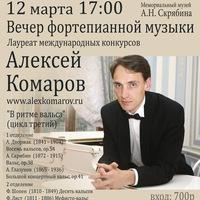 Вечер фортепианной музыки в музее им. А. Н. Скря