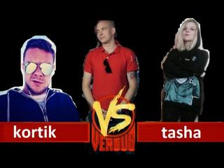 Kortik VS Tasha