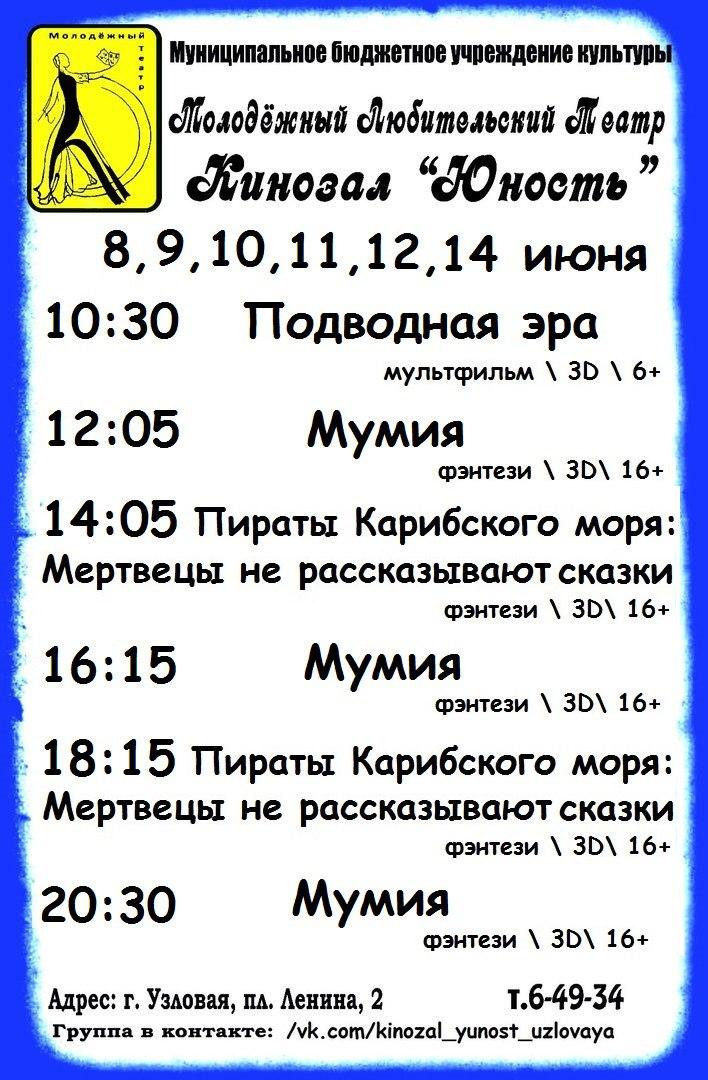 """Расписание кинозала """" Юность """" с 8 по 14 июня"""