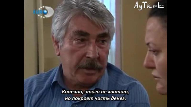 Зять-иностранец - Yabançi damat - 103 серия с русскими субтитрами.