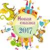 """Ежегодный литературный конкурс """"Новая сказка"""""""