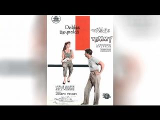 Тэмми и холостяк (1957) | Tammy and the Bachelor