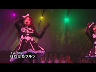 97. Honehone Waltz [AKB48 Request Hour Set List Best 100 2008]