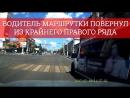 Дерзкая маршрутка на Советской