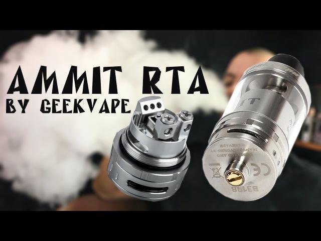Ammit RTA by Geekvape ОБЗОР Намотка Годный односпиральный бак