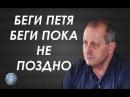 Яков Кедмu БЕГИ ПЕТЯ, БЕГИ ПОКА НЕ ПОЗДНО!