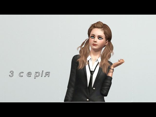 The Sims 3 - Із вогню та в полум'я (серіал українською)