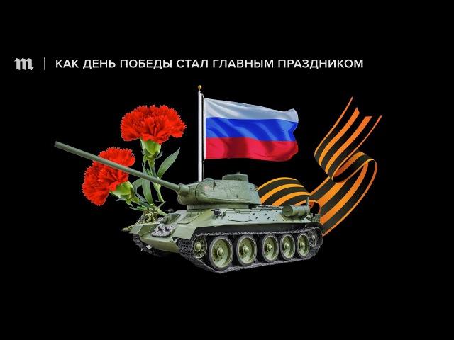 Как День Победы стал главным праздником страны