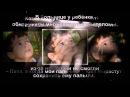 Социальный видео-ролик Берегите детство. Притчи о воспитании