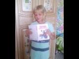 Соня и книга