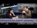 Наталья Толстая и Семён Чайка Любовная неудовлетворенность