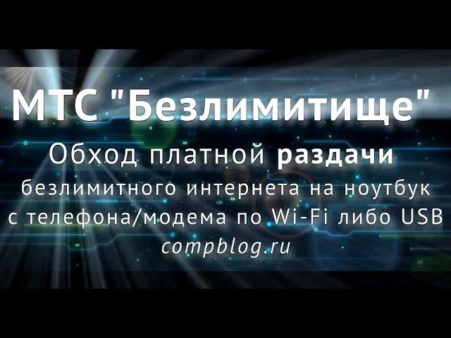Как ОБОЙТИ ОГРАНИЧЕНИЕ МТС ТАРИФИЩЕ/БЕЗЛИМИТИЩЕ на РАЗДАЧУ интернета с телефона по Wi-Fi/USB. TTL.