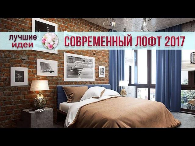💗 Дизайн в стиле лофт – лофт в интерьере квартиры   спальная, гостиная, ванная, к...