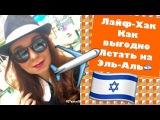Как летать израильскими компаниями , правила и лайф хаки .