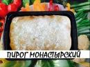 Постный пирог Монастырский. Постные блюда. Кулинария. Рецепты. Понятно о вкусном.