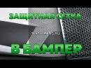 Супер эластичная сетка в бампер и решетку радиатора
