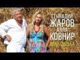 Геннадиий Жаров и Алла Ковнир - Одна судьба (Видео альбом 2017)