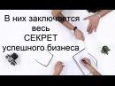 4 главных слова успешных людей