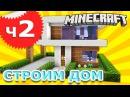 Minecraft 1.11. СТРОИМ ДОМ В МАЙНКРАФТ ЧАСТЬ 2. Выживание 21