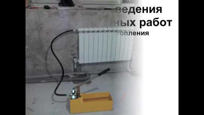 Пуско наладочные работы по системе отопления